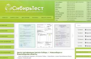 Sibirtest.ru новый