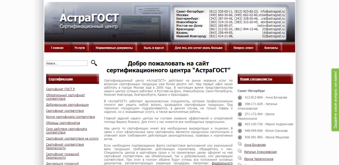 astragost.ru