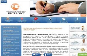 intergost.ru