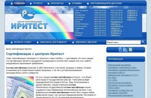 iritest.ru