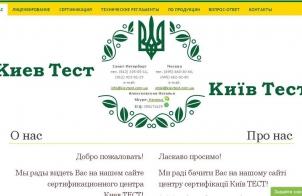 kievtest.com.ua