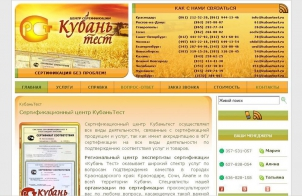 kubantest.ru