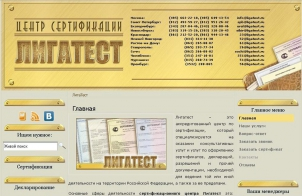 ligatest.ru