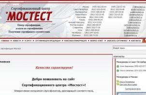 mostest.ru