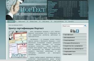 nortest.ru