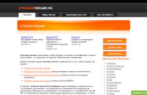 otkaznoepismo.ru