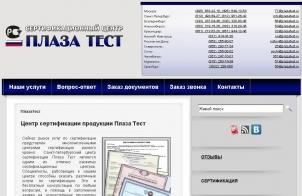 plazatest.ru
