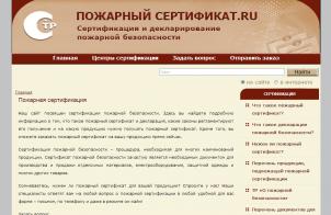 pozharnyj-sertifikat.ru