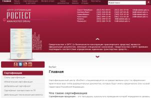rostest.spb.ru