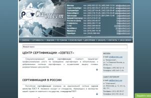 sevtest.com