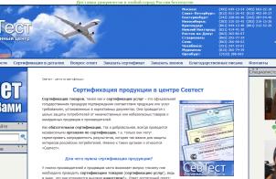 sevtest.ru