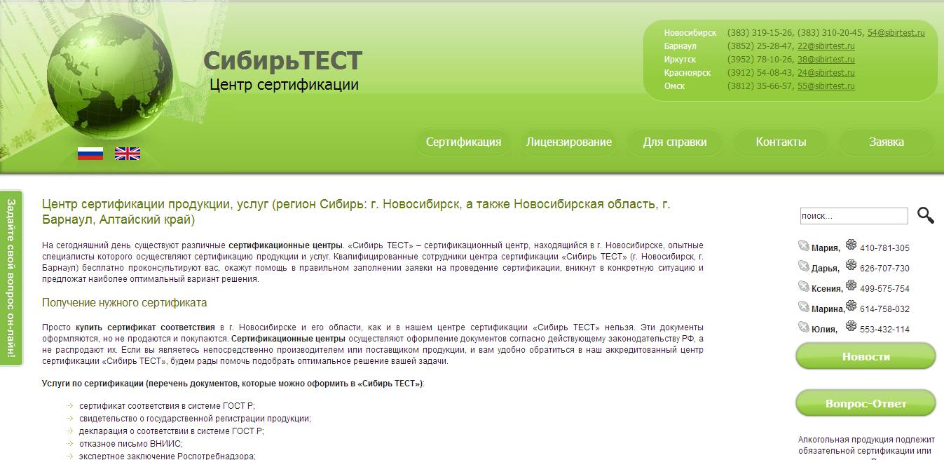 sibirtest.ru