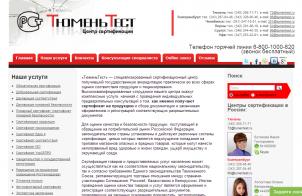 tumentest.ru