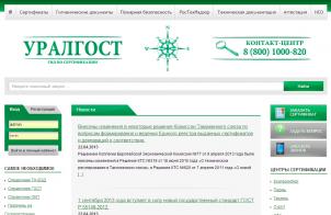 uralgost.ru