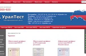 uraltest.com