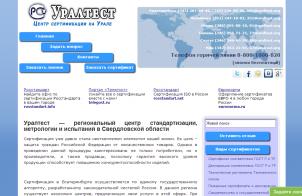 uraltest.org