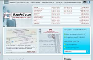 vladitest.ru