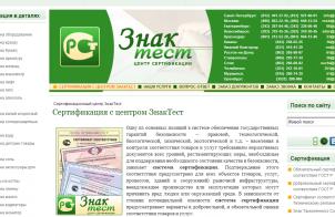 znaktest.ru