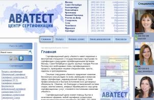 avatest.ru