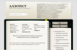 allotest.ru