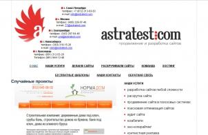 astratest.com