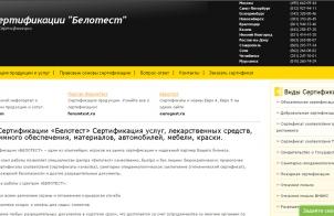 belotest.ru