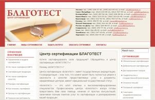 blagotest.ru