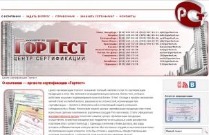 gortest.ru