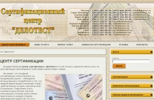 delotest.ru