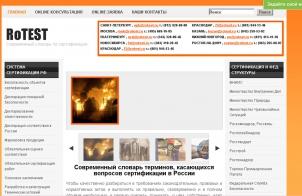 rotest.ru