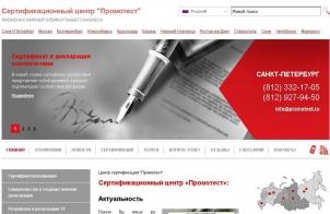 promotest.ru