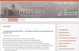 rimtest.ru
