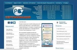 rosstandart.su