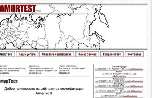 amurtest.ru
