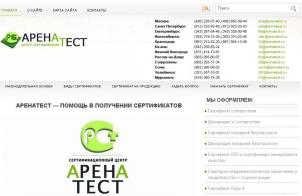 arenatest.ru
