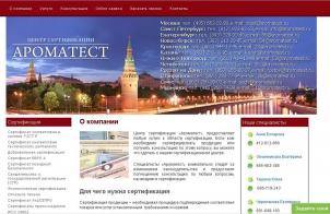 aromatest.ru
