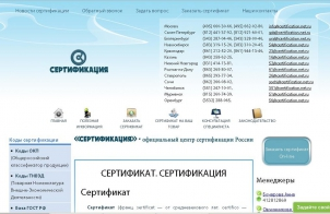 certification.net.ru
