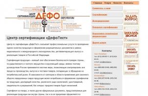 defotest.ru