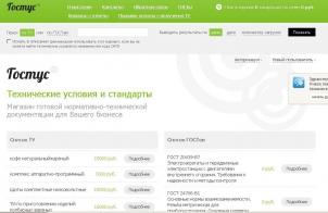 gostus.ru