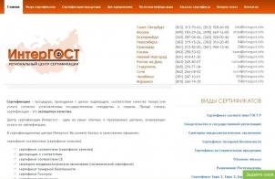 intergost.info