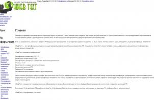 kievtest.com
