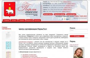 permtest.ru