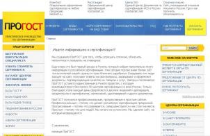 progost.ru