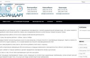 rosstandart.biz