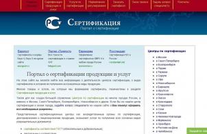 rosstandart.info