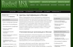 rostest.msk.ru