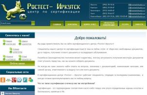 rostestirkutsk.ru
