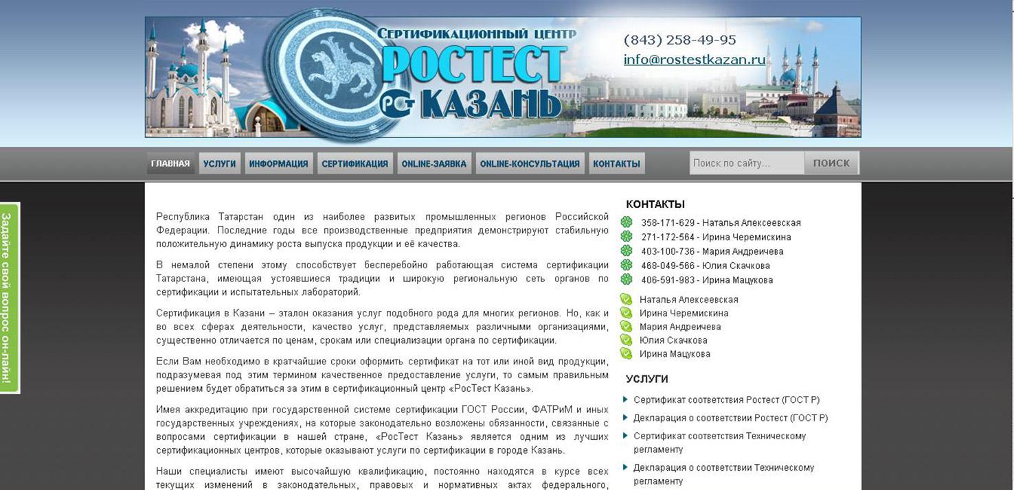 rostestkazan.ru