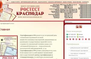 rostestkrasnodar.ru