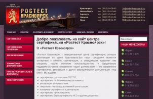 rostestkrasnoyarsk.ru